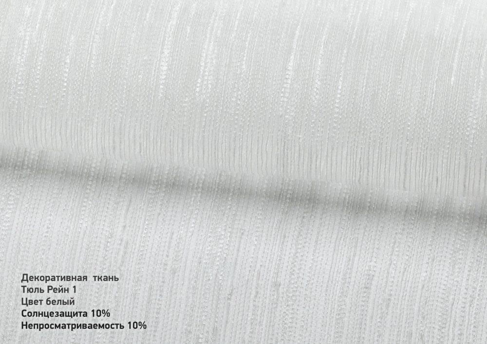 Тюль Рейн 1 Белая