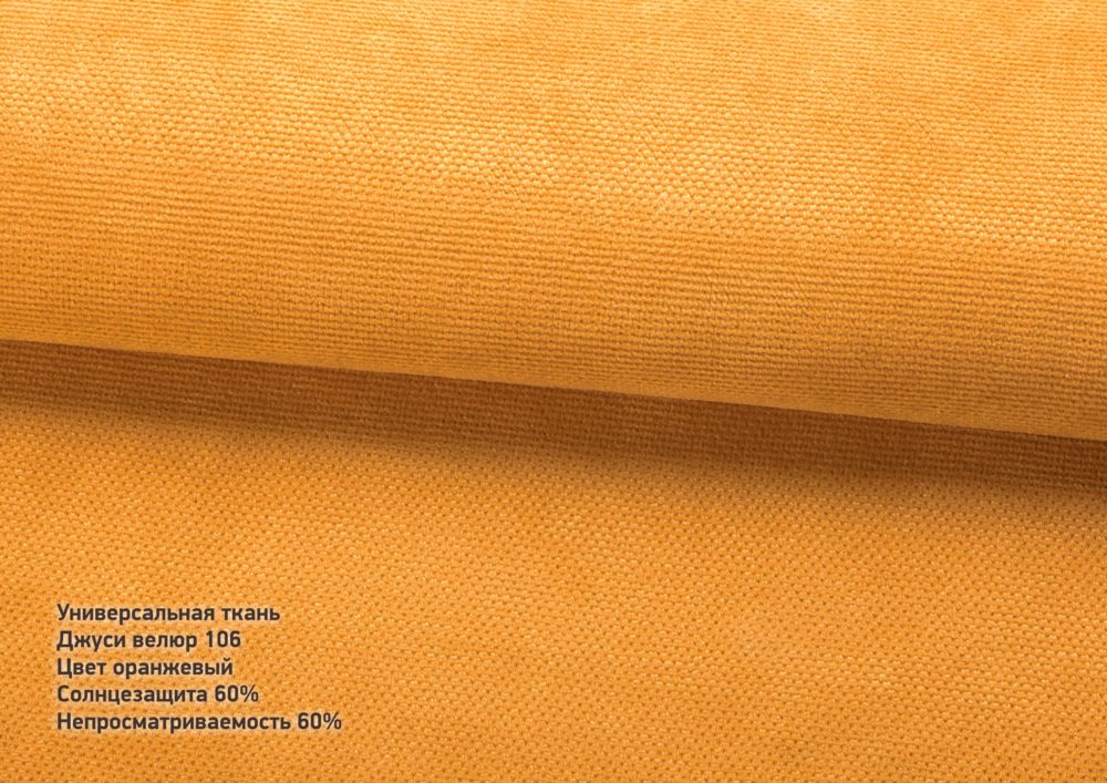 Джуси велюр 106 Оранжевый